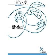 青い麦 (光文社古典新訳文庫)