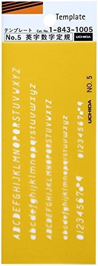 分析ほこり適合する内田洋行 テンプレート No.5 英字数字定規 1-843-1005 00958653【まとめ買い5枚セット】
