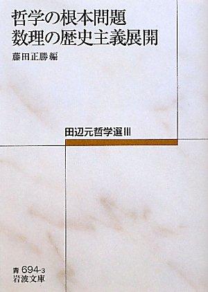 哲学の根本問題・数理の歴史主義展開――田辺元哲学選III (岩波文庫)の詳細を見る