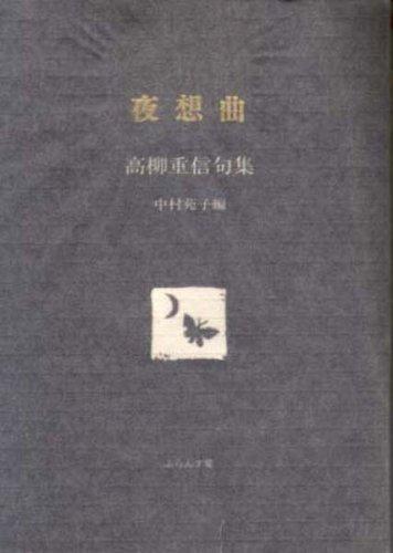 夜想曲―高柳重信句集 (ふらんす堂文庫)