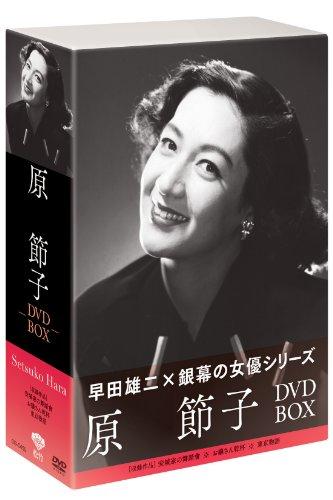松竹女優王国 銀幕の女優シリーズ  原節子 DVD-BOX ...