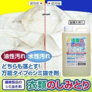 衣類のしみとり(繊維製品のシミ抜き剤) (詰替え用(1000mL))...