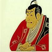 ビッグスター うつし金蒔絵シール 浮世絵 写楽 市川蝦蔵(えびぞう) 550