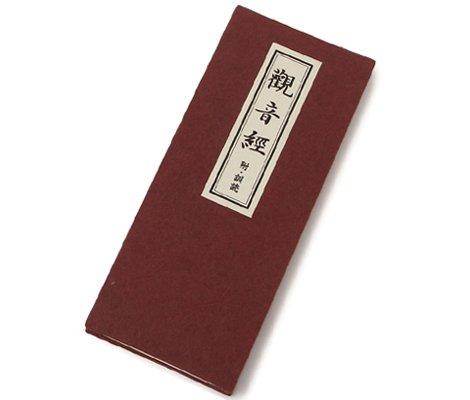 [해외]거쳐 본 (관음 거쳐 | 위) 순례 용품 | 순례 용품/Wedding (Kanon Shima | Upper) Pilgrimage Goods | Pilgrimage Supplies