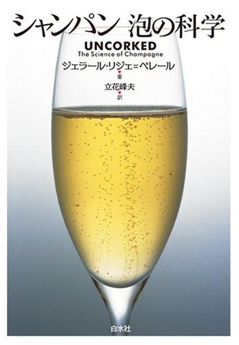 シャンパン 泡の科学