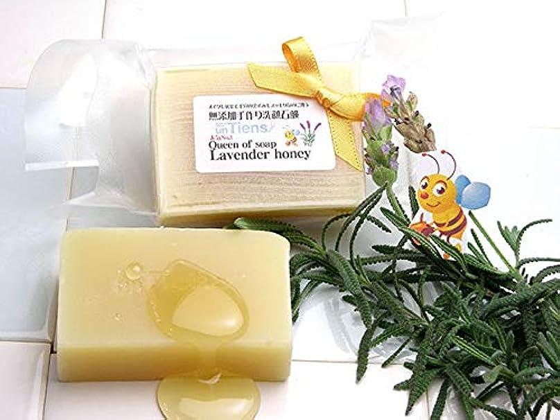 とても分析的な着陸手作り洗顔石鹸アンティアン クイーンオブソープ 人気No,1、潤いの洗顔、毛穴もスッキリ明るい肌色「ラベンダーハニー」 40g