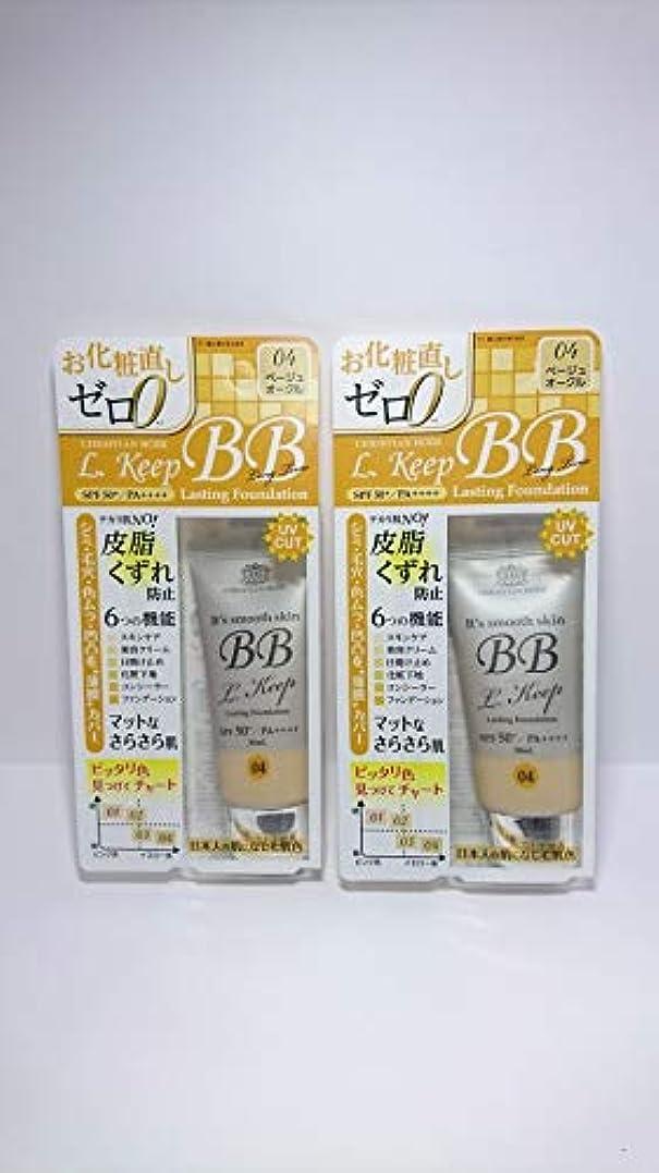 薬剤師倉庫妖精クリスチャンモード ロングキープBBクリーム UV ベージュオークル×2個
