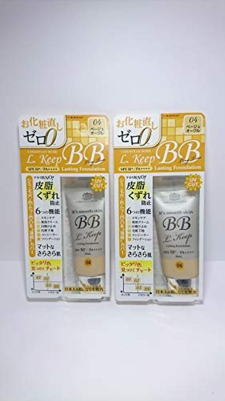 フランクワースリーボンド特異なクリスチャンモード ロングキープBBクリーム UV ベージュオークル×2個