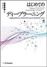 はじめてのディープラーニング -Pythonで学ぶニューラルネットワークとバックプロパゲーション- (Machine Learning)