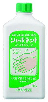 シャボネット ゴールド グリーン(500g)
