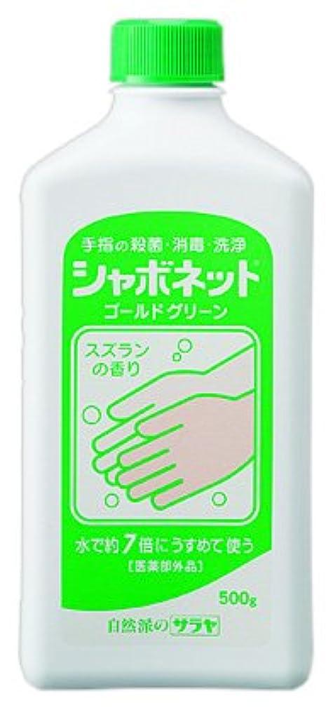 アーサーコナンドイルに変わる調整可能サラヤ シャボネット ゴールドグリーン 500g