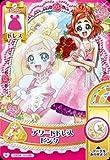 プリンセスパーティー4弾 ミュージックパーティー/PP04-07/アワードドレスピンク R