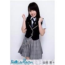 AKB48公式生写真 見逃した君たちへ 【山田菜々】