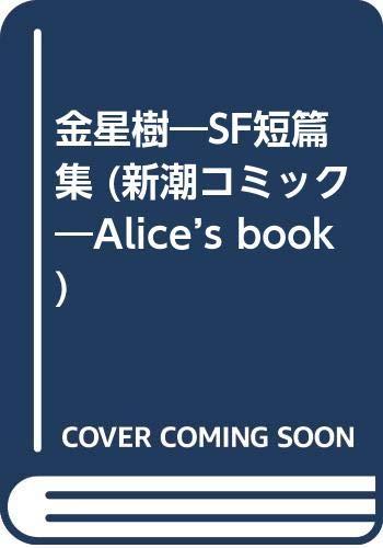 金星樹—SF短篇集 (新潮コミック—Alice's book)