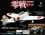 週刊『零戦をつくる 8』 1/16スケール金属モデル 2009年11月03日号(デアゴスティーニ) (週刊 零戦を作る)