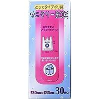 日本技研工業 サニタリー ボックス とって付き ポリ袋 黒 30×35cm 箱入り トイレコーナー エチケット袋 ドライブのお供に BS-30 30枚入