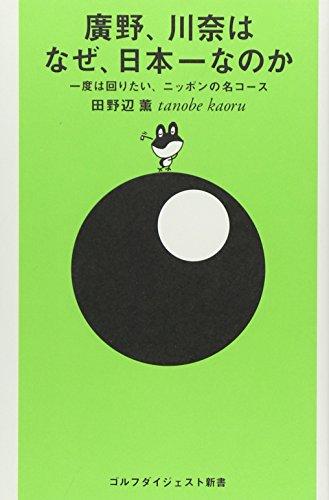 廣野、川奈はなぜ、日本一なのか―一度は回りたい、ニッポンの名コース (ゴルフダイジェスト新書)の詳細を見る