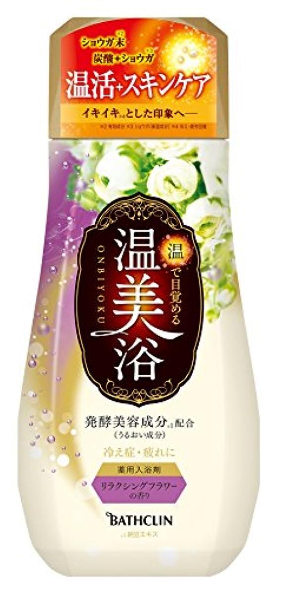 骨折トラック余裕がある温美浴入浴剤リラクシングフラワーの香り480g(医薬部外品)