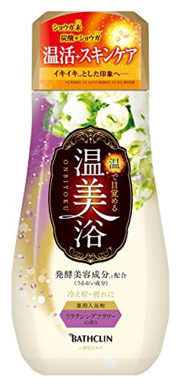分離する動詞固める温美浴入浴剤リラクシングフラワーの香り480g(医薬部外品)
