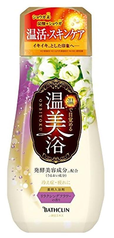 アンビエント登山家サミット温美浴入浴剤リラクシングフラワーの香り480g(医薬部外品)