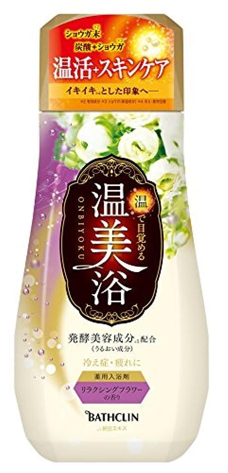 気楽な信頼拮抗する温美浴入浴剤リラクシングフラワーの香り480g(医薬部外品)