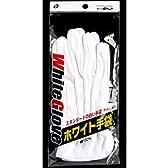白手袋(ホワイト手袋) 男女兼用