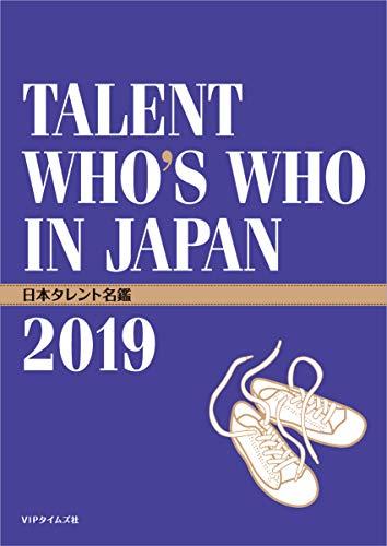 日本タレント名鑑(2019)