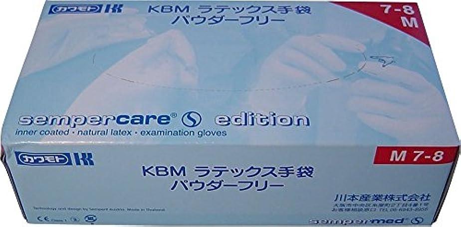 必須虫救出KBM ラテックス手袋 パウダーフリー Mサイズ 100枚入