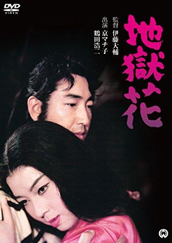 地獄花 [DVD]