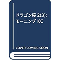 ドラゴン桜2(3): モーニング KC