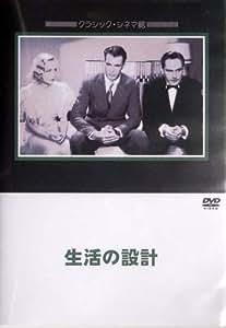 生活の設計 [DVD]