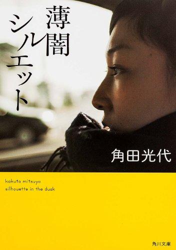 薄闇シルエット (角川文庫)