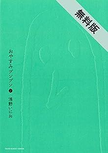 おやすみプンプン(2)【期間限定 無料お試し版】 (ヤングサンデーコミックス)