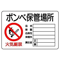 804-42A危険標識 ボンベ保管場所 ヨコ