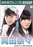 【岡田奈々】ラブラドール・レトリバー AKB48 37thシングル選抜総選挙 劇場盤限定ポスター風生写真 AKB48チーム4