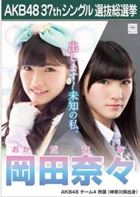 【岡田奈々】ラブラドール・レトリバー AKB48 37thシングル選・・・