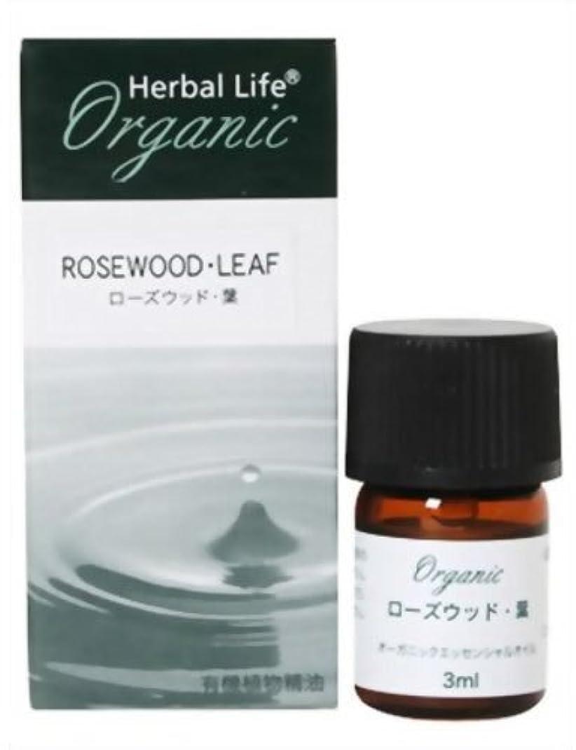 鮮やかな小包回復する生活の木 エッセンシャルオイル 有機ローズウッド(葉) 3ml