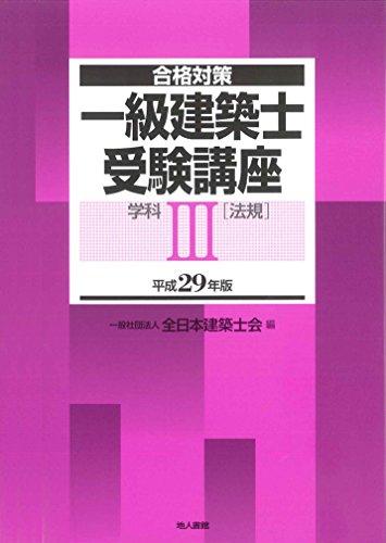 一級建築士受験講座 学科III(法規) 平成29年版の詳細を見る