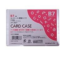 コクヨ クケ-3007 カードケース(環境対応) 硬質 B7 おまとめセット【3個】