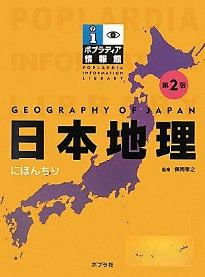 日本地理 (ポプラディア情報館)