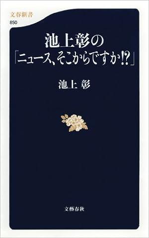 池上彰の「ニュース、そこからですか!?」 (文春新書 850)書影