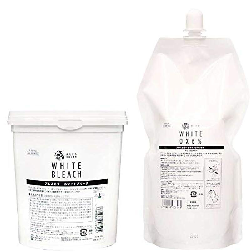拘束勢い従順【セット】アレスカラー ホワイトブリーチ 500g & ホワイトオキシ6% 1000mL