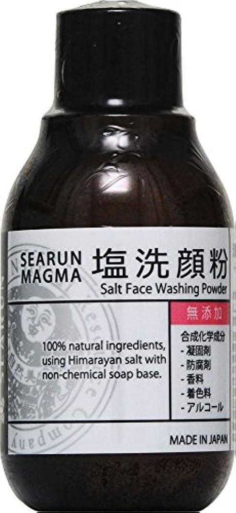 エキス大佐ありふれたシーラン マグマ 塩洗顔粉 40g