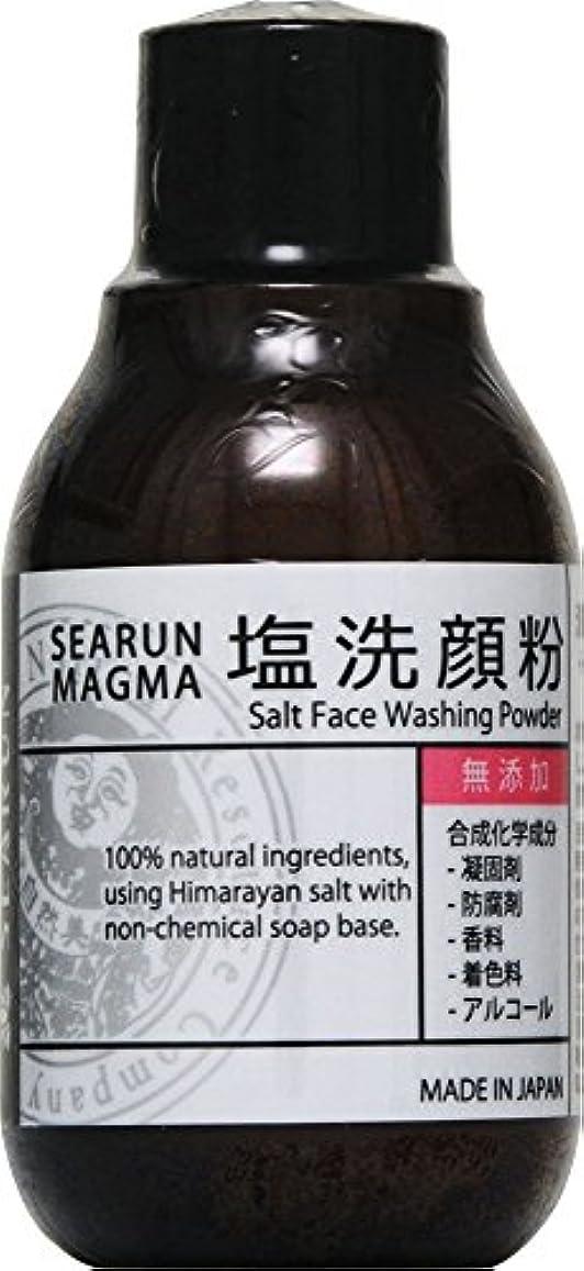 マット安心させる単なるシーラン マグマ 塩洗顔粉 40g