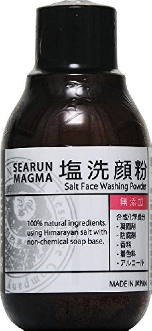 疲れた証人用心シーラン マグマ 塩洗顔粉 40g