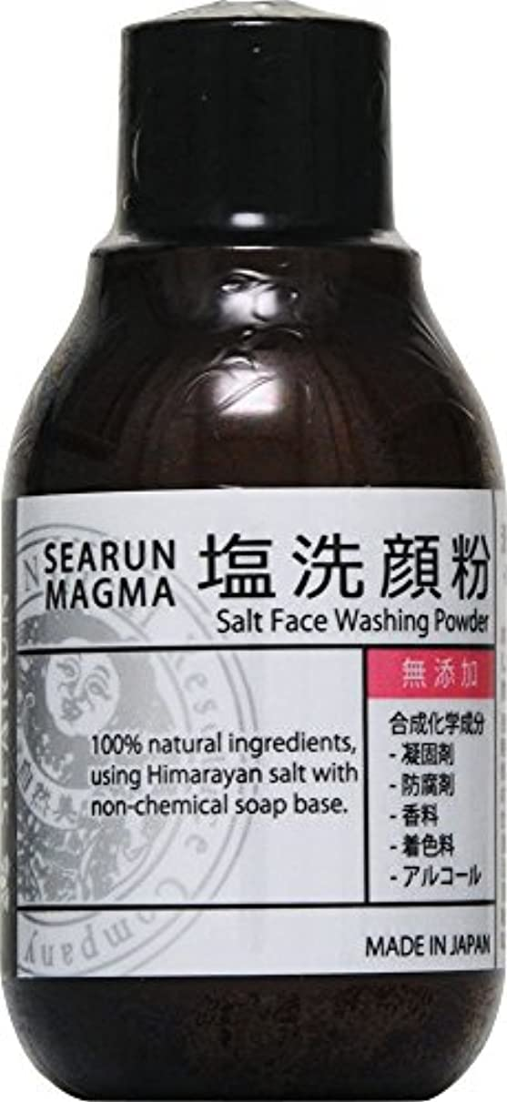 整然としたに症状シーラン マグマ 塩洗顔粉 40g