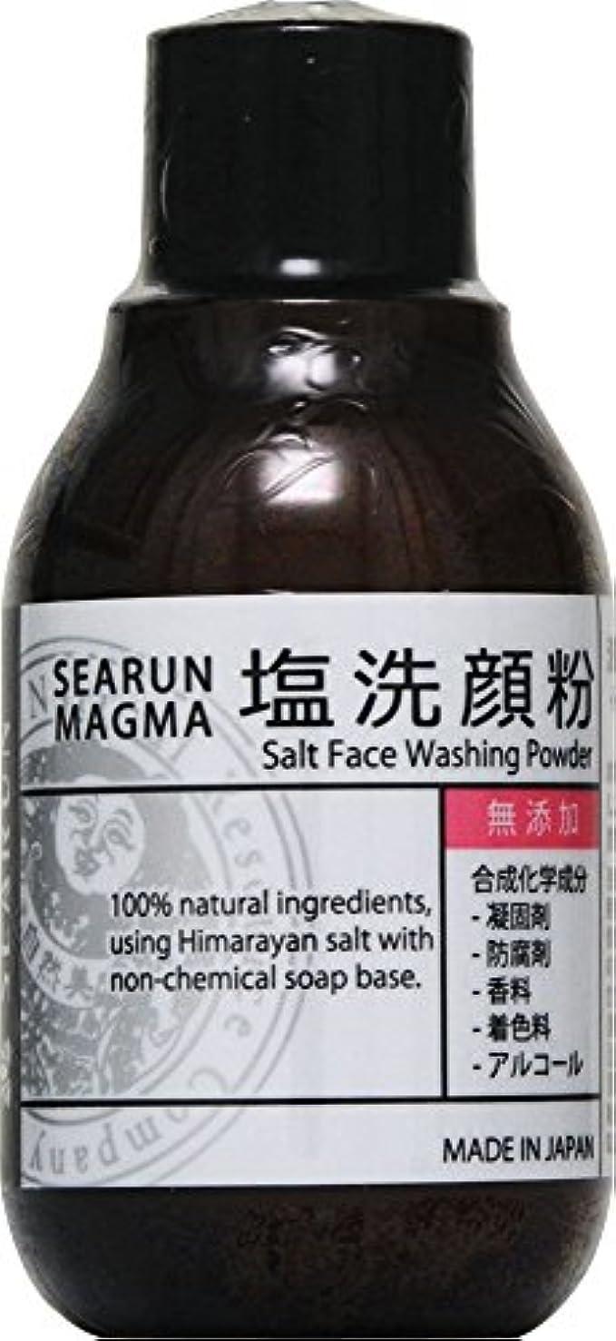 上院議員交通スモッグシーラン マグマ 塩洗顔粉 40g