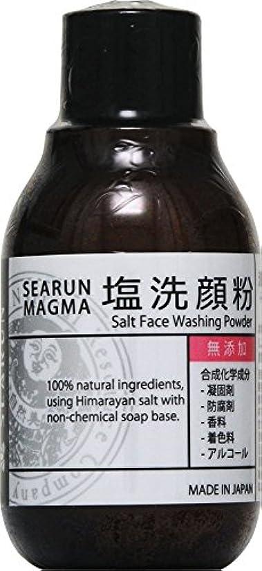 確率環境に優しいシュガーシーラン マグマ 塩洗顔粉 40g