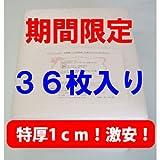 特厚1cm換気扇フィルター A2(ヨコ297mm×タテ341mm) 36枚入り【atugi】