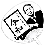 プリントショップささゆう 元号うちわ『さようなら平成、よろしく!令和』
